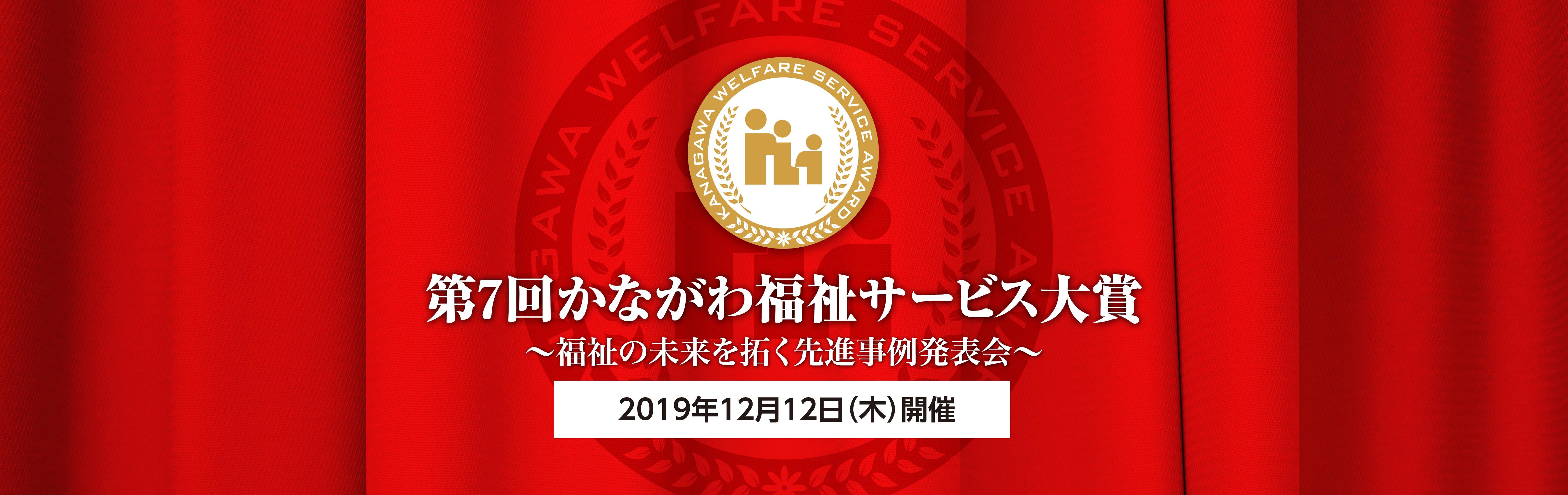 第7回かながわ福祉サービス大賞~福祉の未来を拓く先進事例発表会~2019年12月12日(木)開催