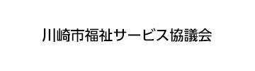 川崎福祉サービス協議会