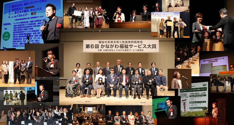 かながわ福祉サービス大賞受賞イメージ